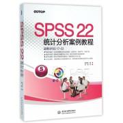 SPSS22统计分析案例教程(适用SPSS17-22)