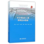 中小型防洪工程简明技术指南/中小型水工程简明技术丛书