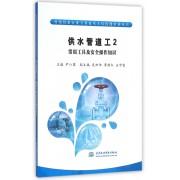 供水管道工(2常用工具及安全操作知识)/村镇供水行业专业技术人员技能培训丛书