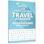跨文化旅游英语实践教程(共2册)/体验式商务英语教学丛书