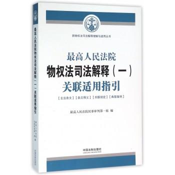 *高人民法院物权法司法解释<一>关联适用指引/新物权法司法解释理解与适用丛书