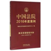 中国法院2016年度案例(雇员受害赔偿纠纷含帮工损害赔偿纠纷)