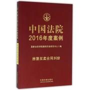 中国法院2016年度案例(房屋买卖合同纠纷)