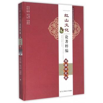 红山文化论*粹编(玉器研究卷)(精)/红山文化与中华文明研究丛书