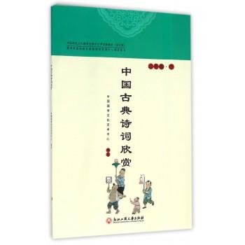 中国古典诗词欣赏(2下浙江版中国传统文化教育全国中小学实验教材)