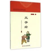 三字经(1下浙江版中国传统文化教育全国中小学实验教材)