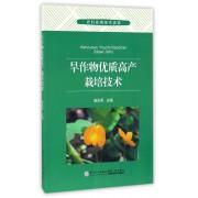 旱作物优质高产栽培技术(农村实用技术读物)