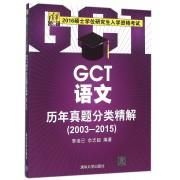 GCT语文历年真题分类精解(2003-2015 2016硕士学位研究生入学资格考试)