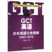 GCT英语历年真题分类精解(2003-2015 2016硕士学位研究生入学资格考试)