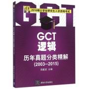 GCT逻辑历年真题分类精解(2003-2015 2016硕士学位研究生入学资格考试)
