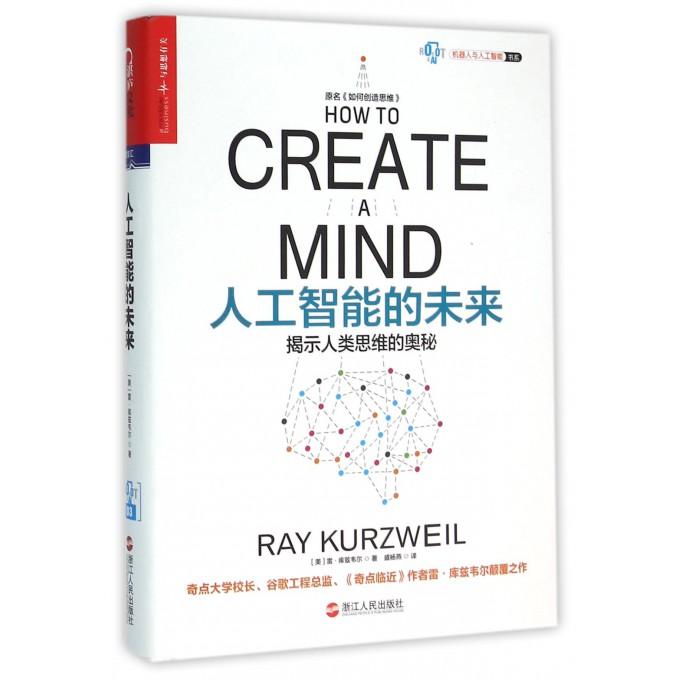 人工智能的未来(原名如何创造思维)(精)/机器人与人工智能书系