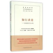 知行求是--检验探究无止境/科学检验精神丛书