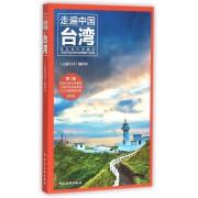 台湾(第2版)/走遍中国