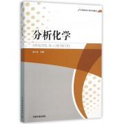 分析化学(应用技术大学系列教材)