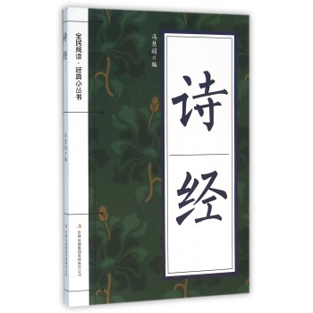 诗经/全民阅读经典小丛书