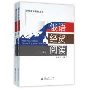 俄语经贸阅读(上下)/经贸俄语系列丛书
