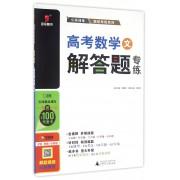 高考数学解答题专练(文)/题型专练系列