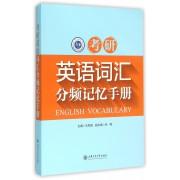考研英语词汇分频记忆手册