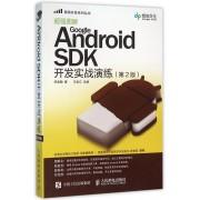 Google Android SDK开发实战演练(第2版)/移动开发系列丛书
