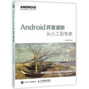 Android开发进阶(从小工到专家)