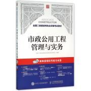 市政公用工程管理与实务(附光盘全国二级建造师执业资格考试教材)