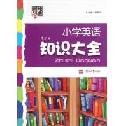 小学英语知识大全(修订版)
