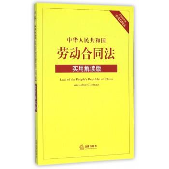 中华人民共和国劳动合同法(实用解读版)