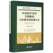 环境保护案件实例解析与办案实用法规大全(精)/盈科律师丛书