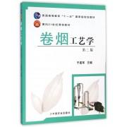卷烟工艺学(第2版普通高等教育十一五国家级规划教材)