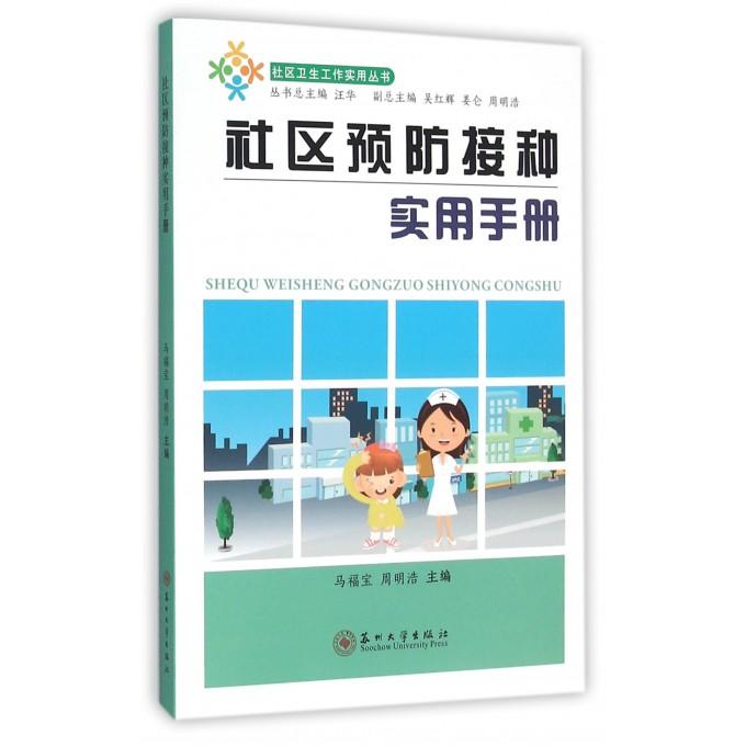 社区预防接种实用手册/社区卫生工作实用丛书