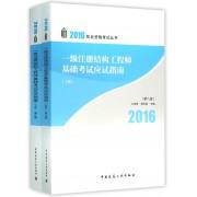 一级注册结构工程师基础考试应试指南(上下第8版)/2016执业资格考试丛书