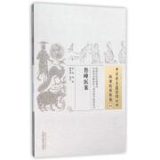 鲁峰医案/中国古医籍整理丛书