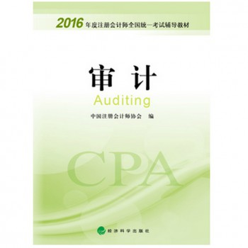审计(2016年度注册会计师全国统一考试辅导教材)