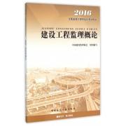 建设工程监理概论(2016全国监理工程师培训考试用书)