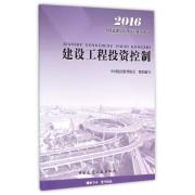 建设工程投资控制(2016全国监理工程师培训考试用书)
