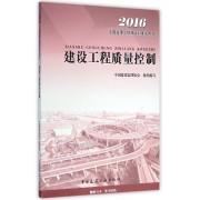 建设工程质量控制(2016全国监理工程师培训考试用书)