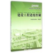 建设工程进度控制(2016全国监理工程师培训考试用书)