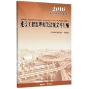 建设工程监理相关法规文件汇编(2016全国监理工程师培训考试用书)