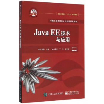 Java EE技术与应用(卓越工程师培养计划创新系列教材普通高等教育十三五规划教材)