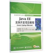 Java EE实例开发项目教程(Struts2+Spring+Hibernate普通高等职业教育计算机系列规划教材)