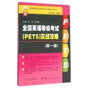 全国英语等级考试<PETS>实战攻略(第1级)/全国英语等级考试PETS规划系列丛书