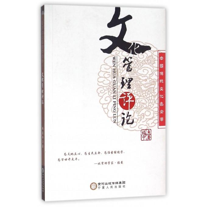 文化管理评论(中国传统文化进企业)