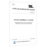 水利水电工程制图标准水土保持图(SL73.6-2015替代SL73.6-2001)/中华人民共和国水利行业标准