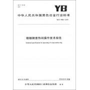 熔融钢渣热闷操作技术规范(YB\T4482-2015)/中华人民共和国黑色冶金行业标准