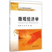 微观经济学/当代经济与管理跨学科新著丛书