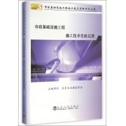 市政基础设施工程施工技术交底记录/市政基础设施工程施工技术资料系列丛书