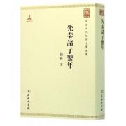 先秦诸子系年/中华现代学术名著丛书