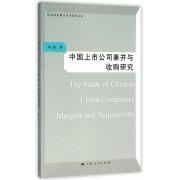 中国上市公司兼并与收购研究/金融发展与开放研究丛书