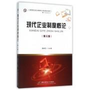 现代企业制度概论(工商管理专业第3版高等院校经济与管理核心课经典系列教材)