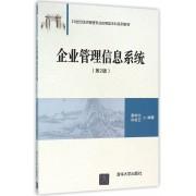 企业管理信息系统(第2版21世纪经济管理专业应用型本科系列教材)